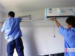 【推薦】:固安專業空調安裝、移機、拆機、清洗售后