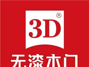 3D木门零售+家庭装修施工