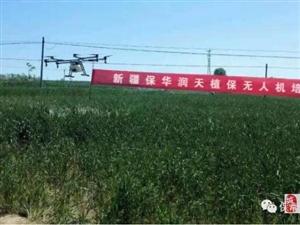 全疆培訓無人機飛手4888