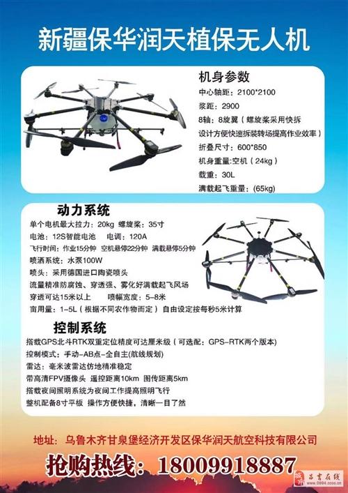 出售25公斤植保無人機30公斤植保無人機