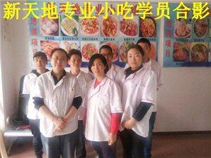 学习新疆椒麻鸡抓饭技术应该去哪里