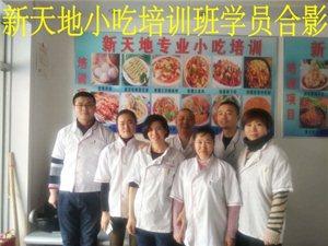我想学习新疆炒米粉技术哪里有正规培训中心