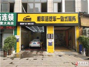 济宁市嘉祥县靓车洁汽车美容贴心服务如到家