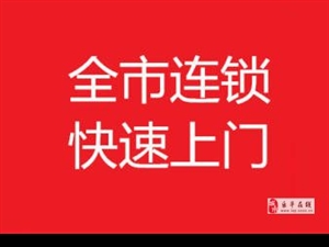 樂平九號鎖城 專業急開鎖、換鎖芯、智能鎖等服務