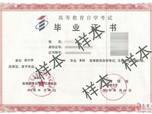 云南大學 自考專本科 有本科學位名額