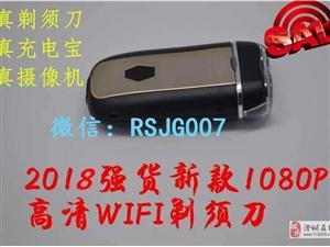 剃须刀摄像机1080P高清WiFi远程摄像机