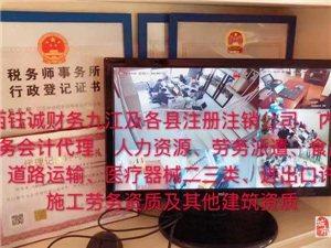 九江修水公司注銷 注銷清算 內資公司注銷 稅務注銷