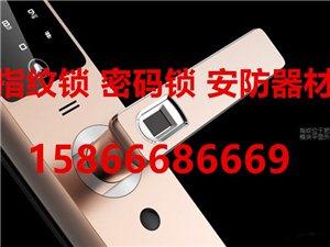 指紋鎖 密碼鎖 免安裝費 免費更換鎖體