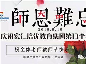 宏仁優爾祝全體老師中秋節快樂