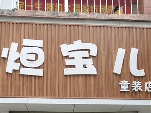长社市场西航道18平童装店出租