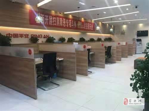 中国平安财产保险股份有限公司彭水支公司