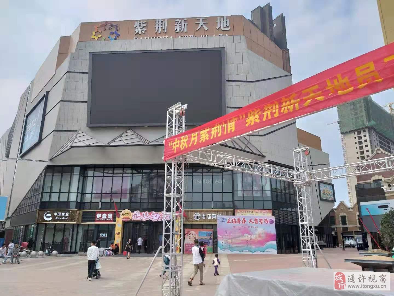 通许县紫荆新天地购物中心