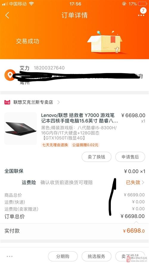 出售聯想Y7000游戲本