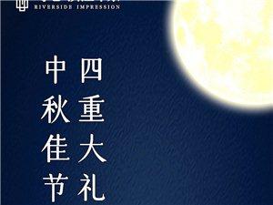 鹭地·滨江印象 中秋佳节 四重大礼[發][發]