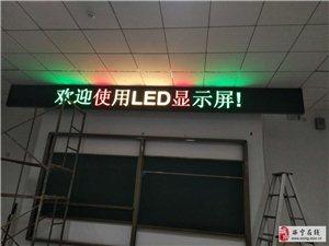 專業室內戶外高清全彩LED顯示屏制作安裝維修