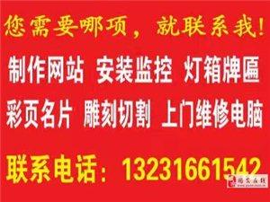 固安县网站制作 设计网站