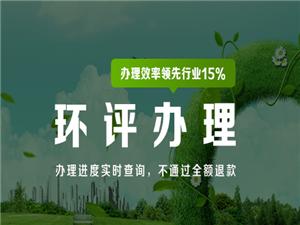 河北石家庄正规环评公司