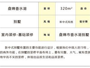 盤錦香水湖別墅320平新中式風格裝修案例裝修效果圖