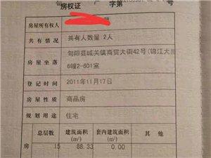 旬阳城区锦江大厦88.33�O精装修2居室诚意出售(都润发楼上)