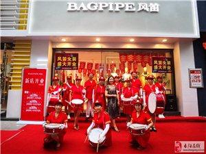 热烈祝贺长阳合伙人百业联盟合作伙伴风笛女装专卖店开业大吉