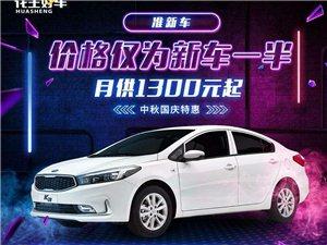 起亚K3中秋国庆特惠专享准新车