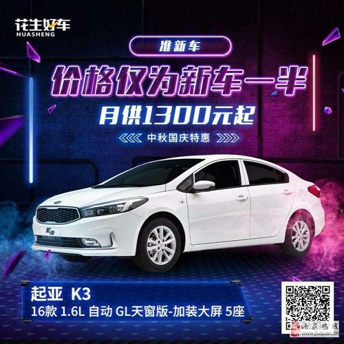 起亞K3中秋國慶特惠專享準新車