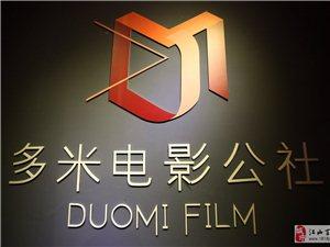影視表演綜合素質培養的起點−−多米電影公社