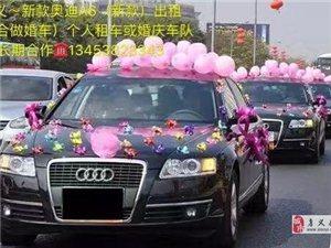 孝義奧迪婚車出租婚慶車隊奧迪車隊(孝義市區及周邊)