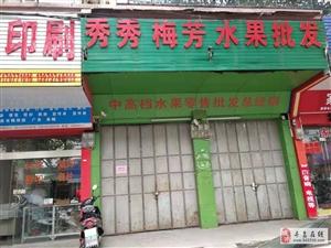 新桥西路(原秀秀梅芳水果批发店)1厅1卫店面出租