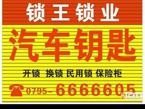 豐城全市區上門開鎖換鎖價格_配汽車鑰匙開車鎖多少錢