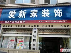 江东大道国大对面店铺出租