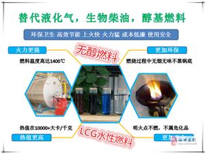重慶水性燃料廠