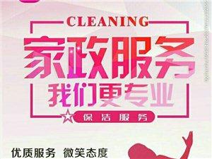 (個人)專業打掃衛生,擦玻璃,洗油煙機