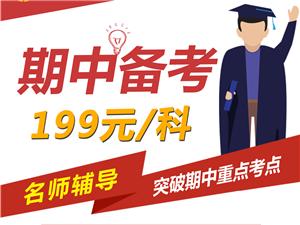 名睿期中備考班限時特惠!199元/科!