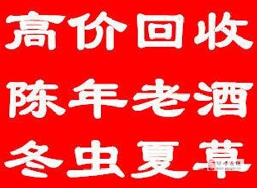 邛崃名酒回收,邛崃烟酒回收18328610081