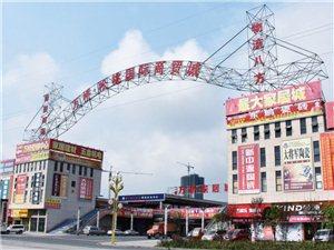 万桥.松桃国际商贸城