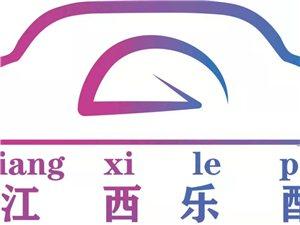 江西乐配汽车一站式服务中心