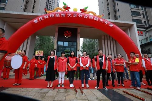 重庆林桓装饰工程有限公司大足分公司