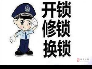 珠海香洲24小時開鎖公司 香洲24小時開鎖換鎖電話