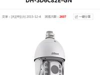 大華紅外高清網絡智能球機(監控攝像機球機)