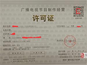 全国广播电视节目制作许可证办理(可提供人员)
