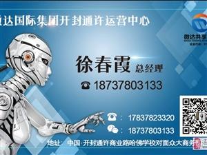 微达国际集团开封365外围体现最新_以前那个365外围网站是多少_365外围投注盘口运营中心5G人工智能