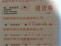 9折出售邛崃华联超市购物券、提货券