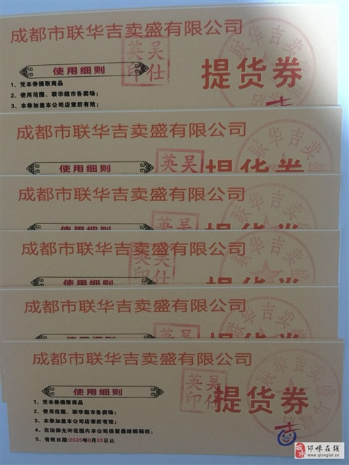 9折出售邛崍華聯超市購物券、提貨券