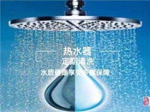 通化专业热水器清洗