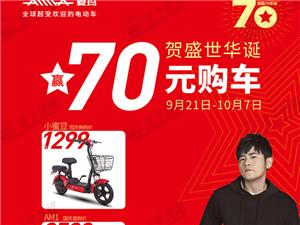 爱玛电动车专卖店   贺盛世华诞  赢70元购车