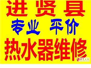 进贤县专业上门维修热水器燃气热水器电热水器修理清洗
