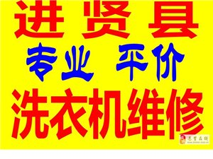 进贤县专业上门维修洗衣机滚筒洗衣机维修清洗洗衣机
