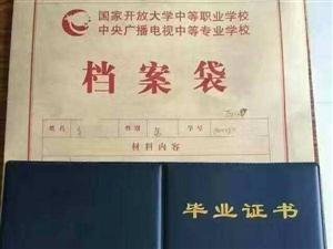 中央廣播電視中等專業學校(電大中專)招生簡章