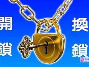 上派开锁师傅 上派正规备案开锁金沙网站 上派换锁